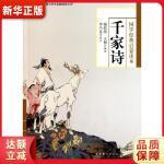 千家诗- 谢枋得 文化艺术出版社 9787503950902 新华正版 全国85%城市次日达