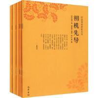 【全新直发】民国佛教初机系列(8册) 巴蜀书社