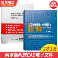 两本一套 附送CAD电子文件 室内设计必用的218套节点图 + 室内设计节点手册 常用节点 第2版