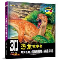3D恐龙故事书:庞大族群・鹦鹉嘴龙 旅途奇遇