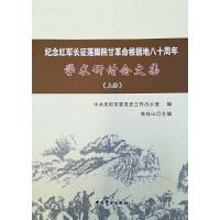 纪念红军长征落脚陕甘革命根据地八十周年学术研讨会文集(上下册)