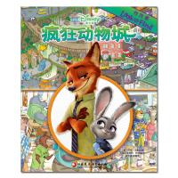 疯狂动物城 大开本美国迪士尼书找找看 儿童绘本4-6岁童书图画捉迷藏书儿童6-9岁精华版小学生益智游戏隐藏的图画专注力