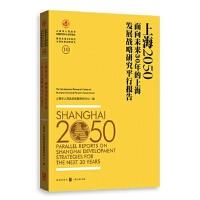 【二手正版9成新】上海2050:面向未来30年的上海发展战略研究平行报告,上海市人民政府发展研究中心,格致出版社,97