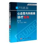 【正版直发】心血管内科疾病诊疗指南(第3版) 曾和松,汪道文 9787030387097 科学出版社