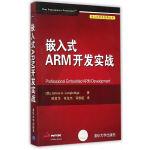 【正版新书直发】嵌入式ARM开发实战 嵌入式系统经典丛书(美)兰布里奇,陈青华,张龙杰,司维超978730239619
