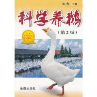 【二手旧书9成新】 科学养鹅(第2版) 陈烈 金盾出版社 9787508265643