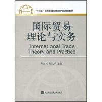 """【二手原版9成新】""""十二五""""应用型国际商务类专业规划教材:国际贸易理论与实务,周桂凤,郑文革,对外经济贸易大学出版社,"""