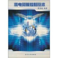 机电伺服控制技术东华大学出版社9787810386135