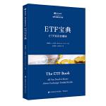 ETF宝典:ETF知识全揭秘
