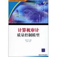 计算机审计质量控制模型(附CD-ROM光盘一张)――审计署计算机审计中级培训系列教材 刘汝焯 等 著 978730210