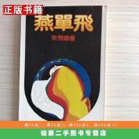【二手9成新】燕单飞皇冠丛书第1102种竖版