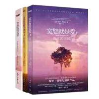 平装版 《宽恕就是爱1+2+3》套装3册 保罗・费里尼 著 奇迹课程辅导书 全套全集 宽恕就是爱, 一套3册。 另有奇迹课程