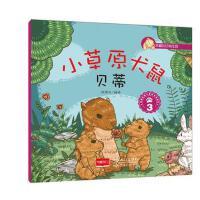 正版图书小草原犬鼠贝蒂 3-幸福的动物庄园 悦读坊 9787510141737 中国人口出版社