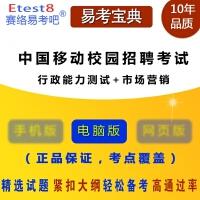 2019年中国移动校园招聘考试(行政能力测试+市场营销)易考宝典软件 (ID:4630)