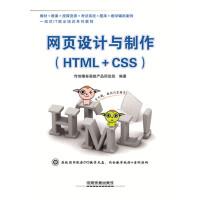 网页设计与制作(HTML+CSS) 传智播客高教产品研发部著 中国铁道出版社 9787113185800【正版二手书旧书 8成新】