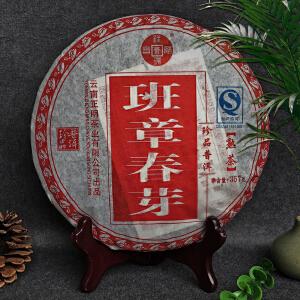 【2片】2006年云南勐海(班章春芽)臻品普洱熟茶 357g/片