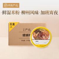 【网易严选 食品盛宴】螺蛳粉 370克*6盒
