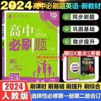 高中必刷题英语必修五5选修六6RJ人教版2020版高中英语必刷题同步辅导练习试题
