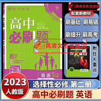 高中必刷题英语必修五5选修六6RJ人教版2022版高中英语必刷题同步辅导练习试题