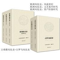 现货包邮 欧洲风化史+古代风化史 全5册 精装