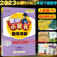 2019秋黄冈小状元数学详解五年级上册人教版RJ
