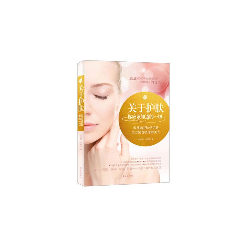 关于护肤你应该知道的一切 美容护肤专业知识的书籍 面部护肤知识全集美容书籍教材初学者零基础学护肤大全教程美容师皮肤管理书