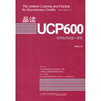 【正版现货】品读UCP600 林建煌 9787561530429 厦门大学出版社