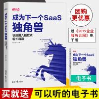 正版书籍 成为下一个SaaS独角兽 快速进入指数式增长通道 崔牛会 SaaS企业组建销售团队与渠道S