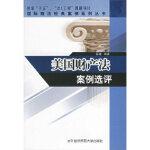 【正版新书直发】美国财产法案例选评薛源9787810787031对外经济贸易大学出版社