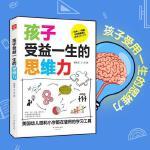 孩子受益一生的思维力 杨瑜君零基础学习思维导图小学生提升学习成绩3-6-9年级逻辑思维训练书思维训练导图手册教育孩子的