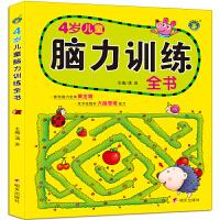 河马文化――脑力训练全书 4岁