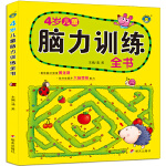河马文化——脑力训练全书 4岁