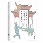 云南少数民族非物质文化遗产保护与开发研究