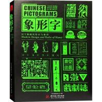 象形字:汉字的现代设计与格律 中文字体与平面设计 品牌形象包装海报版式设计书籍