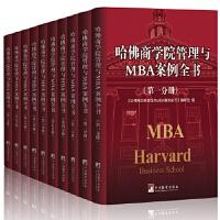 【正版全新直发】哈佛商学院管理全书/哈佛商学院mba管理全书/哈佛思维训练/哈佛MBA案例/哈佛人力资源管理 《哈佛商