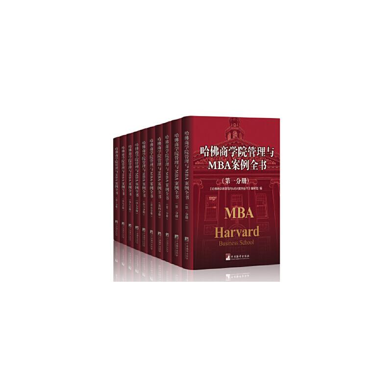 【正版全新直发】哈佛商学院管理全书/哈佛商学院mba管理全书/哈佛思维训练/哈佛MBA案例/哈佛人力资源管理 《哈佛商学院管理与MBA案例全书》编写组 9787511733443 中央编译出版社