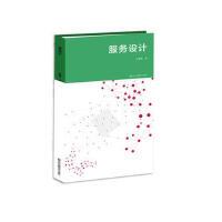 【包邮】 服务设计-界定 语言 工具 [中国]陈嘉嘉 9787558008801 江苏凤凰美术出版社