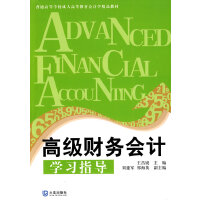 高级财务会计学习指导