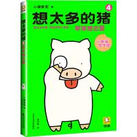 """想太多的猪4:笨笨地去爱(""""小幸福神书""""第4波暖心上市!原名《佛陀与想太多的猪4》,畅销1800万册横扫亚洲!想太多的"""