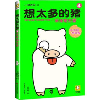 """想太多的猪4:笨笨地去爱(""""小幸福神书""""第4波暖心上市!原名《佛陀与想太多的猪4》,畅销1800万册横扫亚洲!想太多的猪,带你找到小幸福) 5·20快读慢活约会读者,甜死你,我负责!即日起至5月21日下单购买此书,截订单发送至kuaidu001@163.com,即有机会获得一份好时kisses巧克力大礼盒,价值276元。爱你们,我愿意!"""