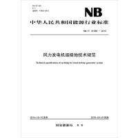 NB/T 31056-2014 风力发电机组接地技术规范