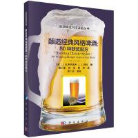 酿造经典风格啤酒:80种获奖配方