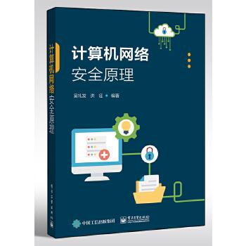 计算机网络安全原理(pdf+txt+epub+azw3+mobi电子书在线阅读下载)