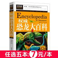 恐龙大百科 新阅读不注音 远古的史前时代 神秘的恐龙大陆 中小学生课外 汲取新知识 开拓大视野