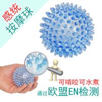 触觉球感统训练器材水晶按摩球宝宝触摸儿童早教抚触球婴儿按摩球