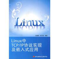 【正版现货】Linux中TCP/IP协议实现及嵌入式应用 柴志雷 9787811242041 北京航空航天大学出版社
