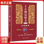 上古神话演义(卷):文明神迹 钟毓龙 9787507845037 中国国际广播出版社 新华正版 全国70%城市次日达