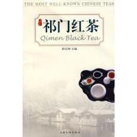 【二手旧书9成新】祁门红茶程启坤9787807401384上海文化出版社