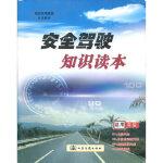 安全驾驶知识读本吴爱平,范立主人民交通出版社9787114067105