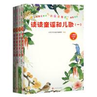 读读童谣和儿歌:全四册